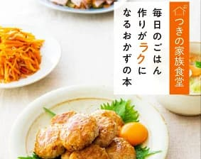 長田 知恵 レシピ