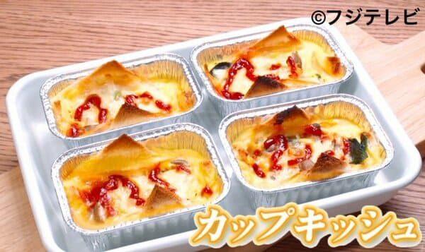 ウワサのお客さま 時短レシピ 時短クイーン 長田知恵 カップキッシュ