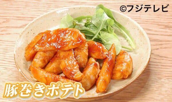 ウワサのお客さま 時短レシピ 時短クイーン 長田 知恵 豚巻きポテト