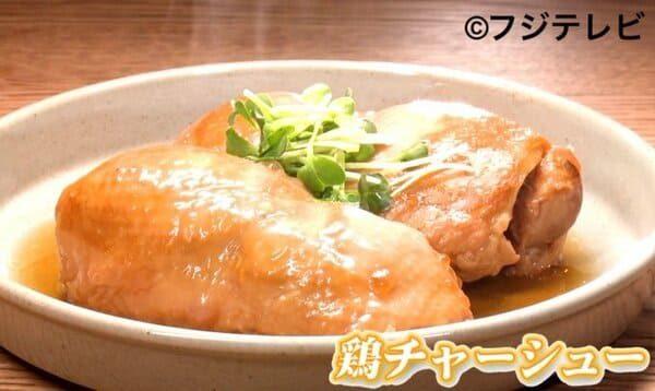 ウワサのお客さま 時短レシピ 時短クイーン 長田知恵 鶏チャーシュー