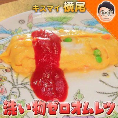10万円でできるかな 100円レシピ キスマイ横尾 洗い物ゼロオムレツ