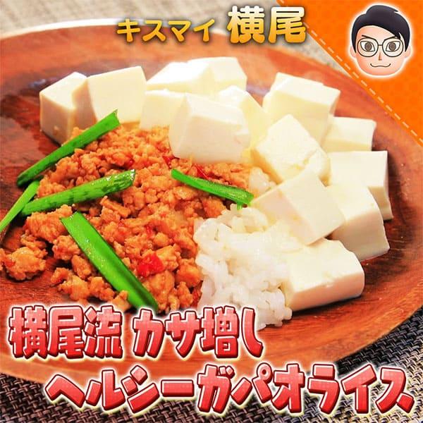 10万円でできるかな 100円レシピ キスマイ横尾 横尾流 カサ増しヘルシーガパオライス