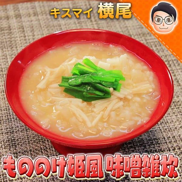 10万円でできるかな 100円レシピ キスマイ横尾 もののけ姫風 味噌雑炊