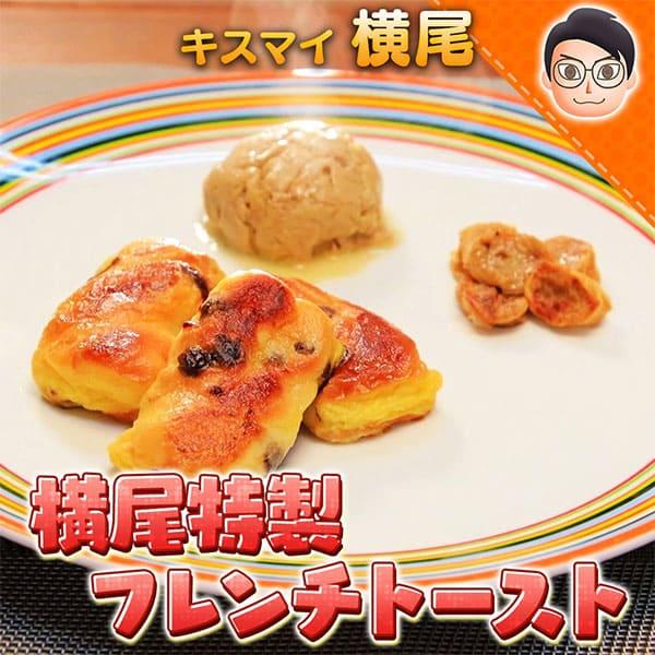 10万円でできるかな 100円レシピ キスマイ横尾 横尾特製 フレンチトースト