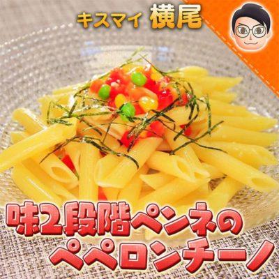 10万円でできるかな 100円レシピ キスマイ横尾 味2段階ペンネのペペロンチーノ