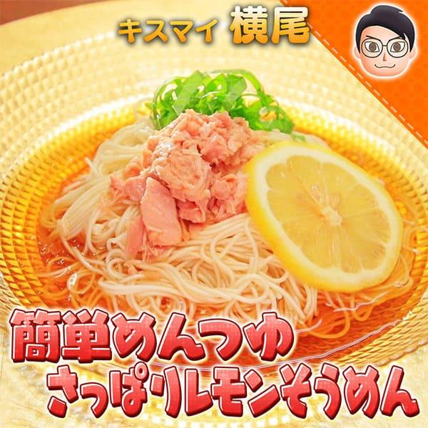 10万円でできるかな 100円レシピ キスマイ横尾 簡単めんつゆ さっぱりレモンそうめん