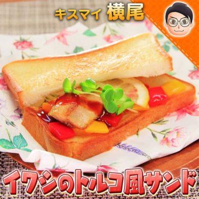 10万円でできるかな 100円レシピ キスマイ横尾 イワシのトルコ風サンド