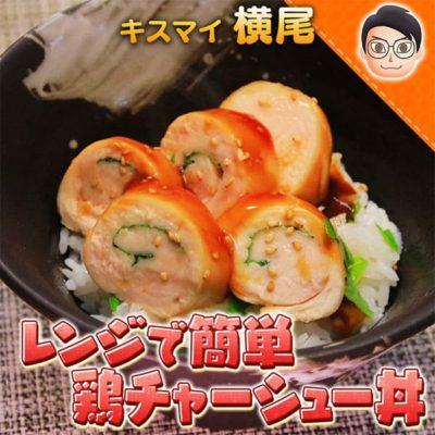 10万円でできるかな 100円レシピ キスマイ横尾 レンジで簡単 鶏チャーシュー丼