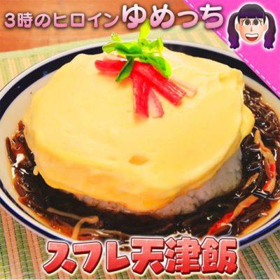 10万円でできるかな 100円レシピ ゆめっち スフレ天津飯