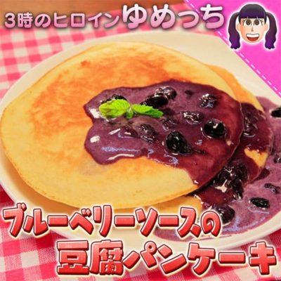 10万円でできるかな 100円レシピ ゆめっち ブルーベリーソースの豆腐パンケーキ