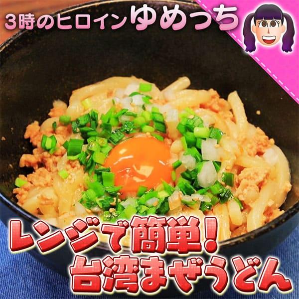 10万円でできるかな 100円レシピ ゆめっち レンジで簡単!台湾まぜうどん