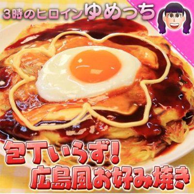 10万円でできるかな 100円レシピ ゆめっち 包丁いらず 広島風お好み焼き