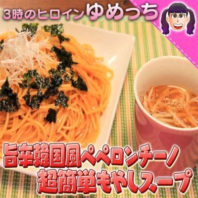 10万円でできるかな 100円レシピ ゆめっち 旨辛韓国風ペペロンチーノ 超簡単もやしスープ