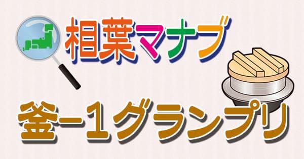 相葉マナブ「釜-1グランプリ」で紹介されたレシピ