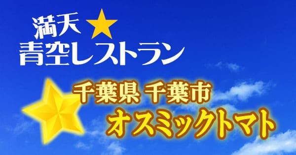 青空レストラン 千葉 オスミックトマト
