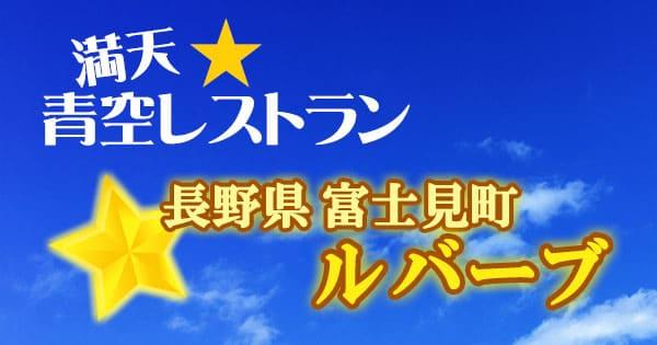 青空レストラン 長野 富士見町 ルバーブ
