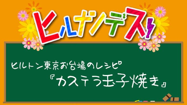 ヒルナンデス ヒルトン東京お台場 レシピ 作り方 カステラ玉子焼き
