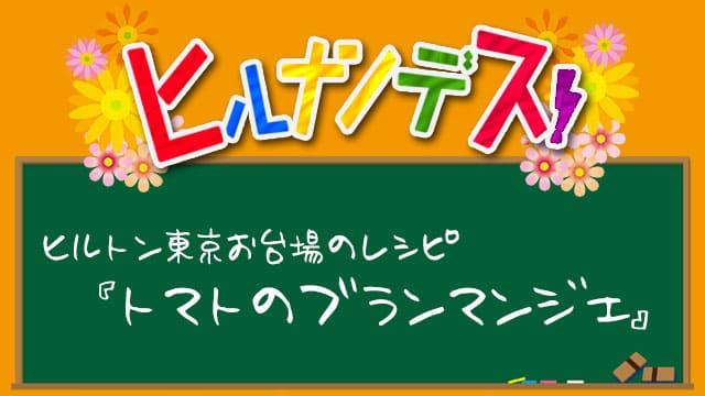 ヒルナンデス ヒルトン東京お台場 レシピ 作り方 トマトのブランマンジェ