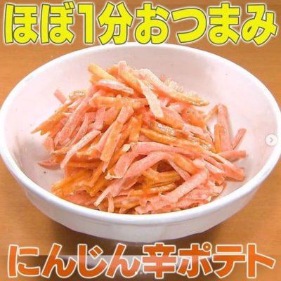 家事ヤロウ ほぼ1分おつまみ にんじん辛ポテト