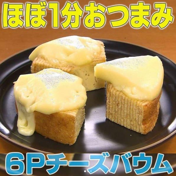家事ヤロウ ほぼ1分おつまみ 6Pチーズバウム