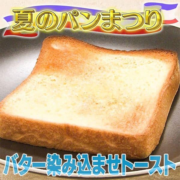 家事ヤロウ 夏のパン祭 バター染み込ませトースト