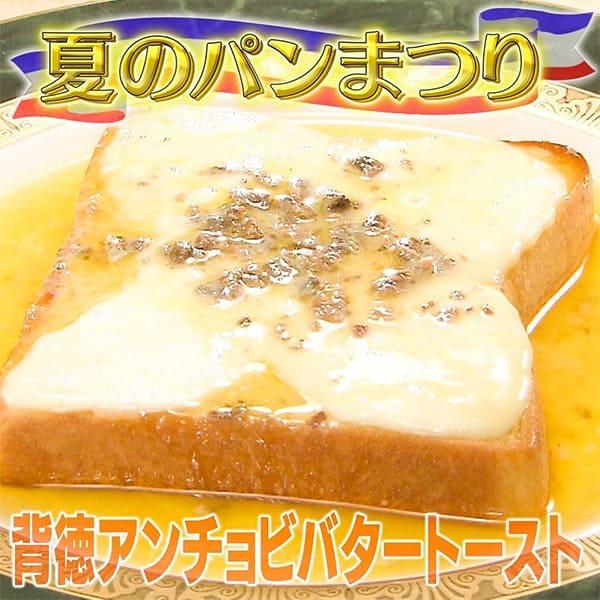 家事ヤロウ 夏のパンまつり 背徳アンチョビバタートースト