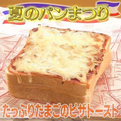 家事ヤロウ 夏のパンまつり たっぷりたまごのピザトースト