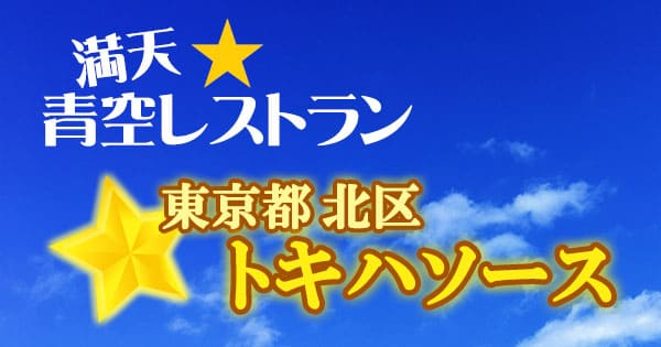 青空レストラン 東京 熟成生ソース トキハソース