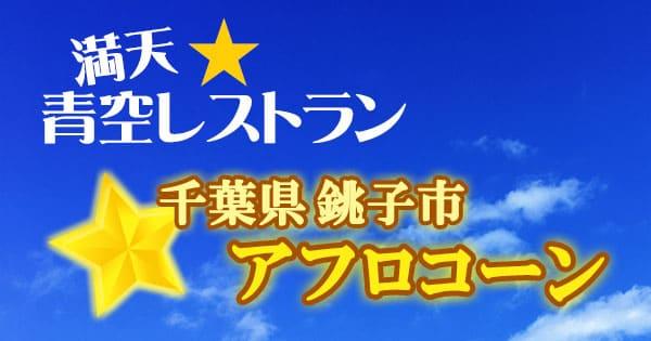 青空レストラン 千葉 銚子 アフロコーン