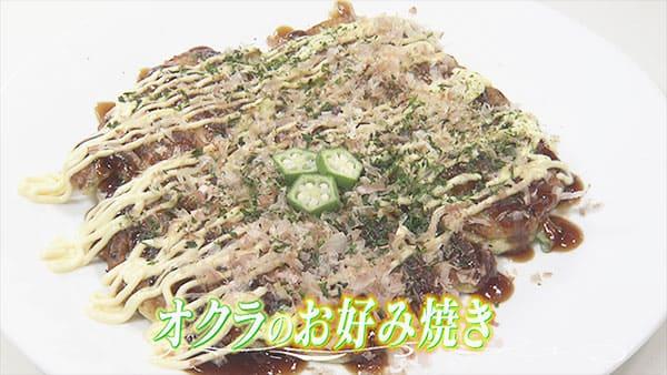 あさイチ 作り方 材料 レシピ オクラ お好み焼き