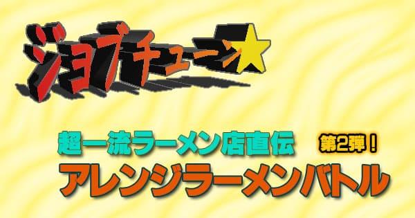 ジョブチューン 超一流ラーメン店直伝 超簡単アレンジラーメンバトル 第2弾