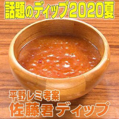 家事ヤロウ 話題のディップ 2020夏 平野レミ 佐藤君ディップ