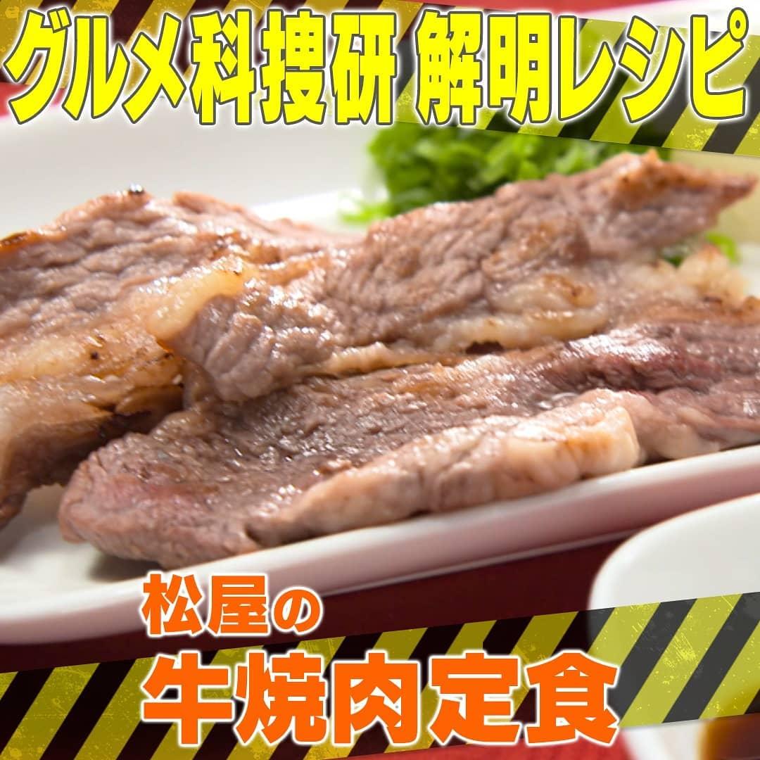家事ヤロウ グルメ科捜研 解明レシピ 松屋の牛焼肉定食