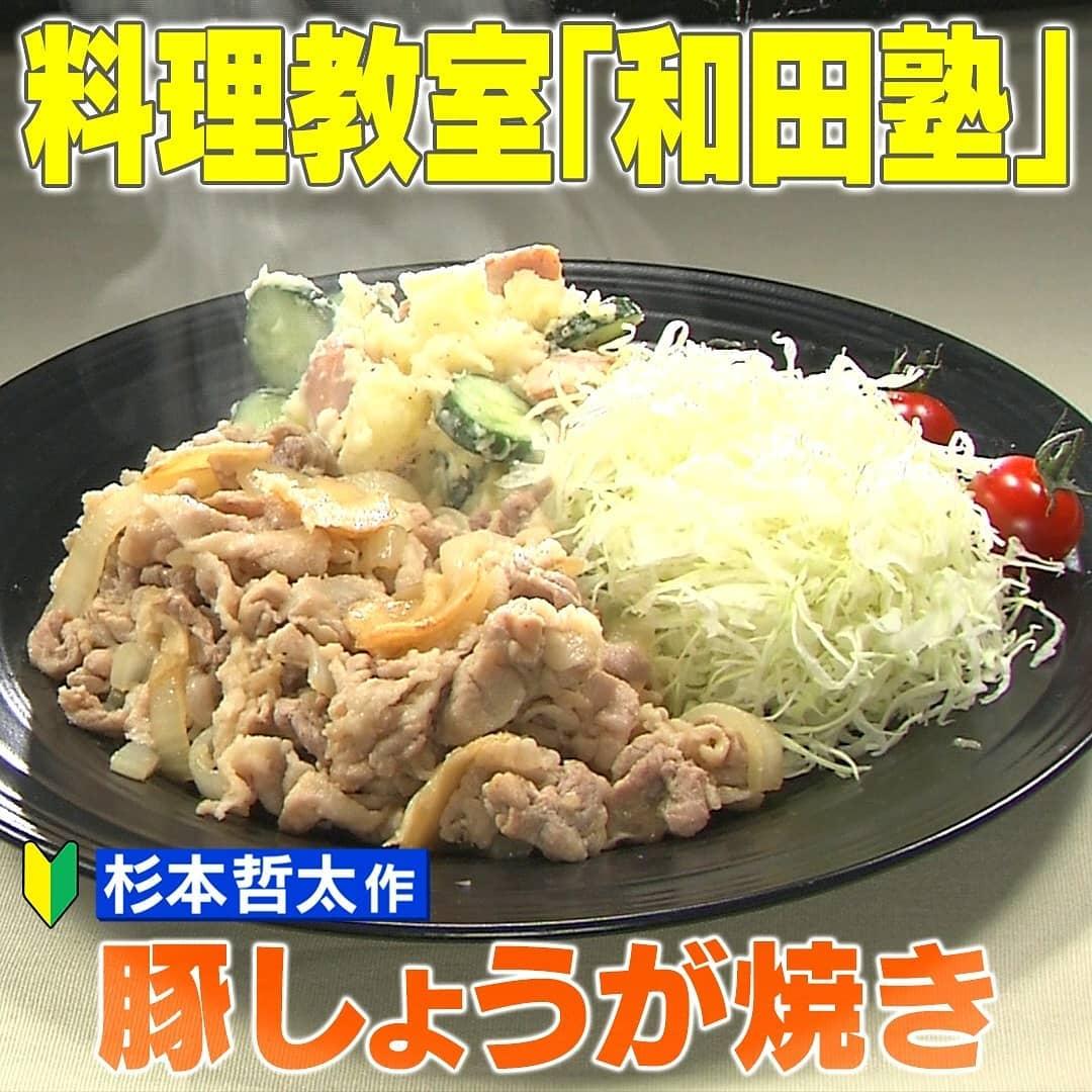 家事ヤロウ 料理教室 和田塾 杉本哲太 豚生姜焼き