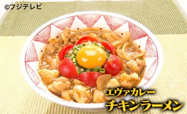 ウワサのお客さま 中川翔子 エヴァカレーチキンラーメン レシピ
