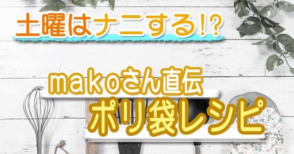 土曜はナニする makoさん直伝 ポリ袋レシピ