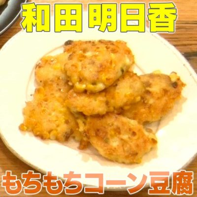 家事ヤロウ 和田明日香 もちもちコーン豆腐