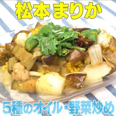 家事ヤロウ 松本まりか 5種のオイル・野菜炒め