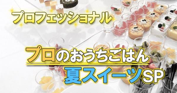 NHK プロフェッショナル プロのおうちごはん 夏スイーツスペシャル