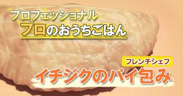 プロフェッショナル プロのおうちごはん 夏スイーツスペシャル フレンチ 岸田周三 イチジクのパイ包み