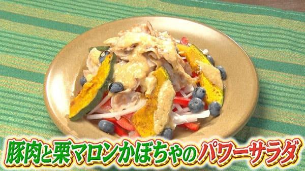 世界一受けたい授業 TEAMNACS 森崎 北海道 夏野菜 パワーサラダ かぼちゃ