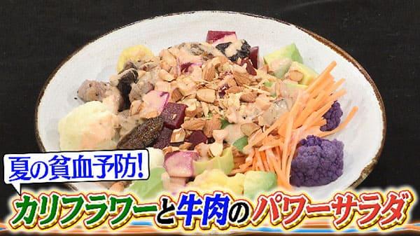世界一受けたい授業 TEAMNACS 森崎 北海道 夏野菜 パワーサラダ カリフラワー