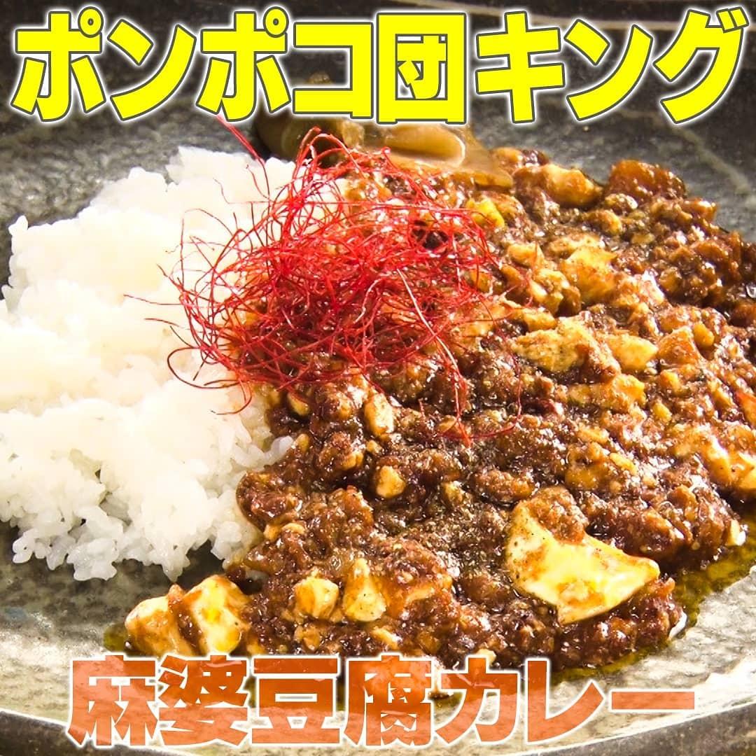 家事ヤロウ ポンポコ団 キング 麻婆豆腐カレー