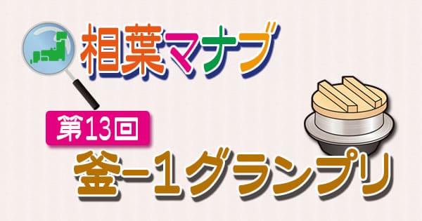 相葉マナブ 第13回 釜-1グランプリ
