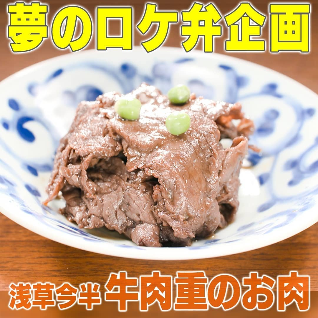 家事ヤロウ ロケ弁 塚田農場 浅草今半 牛肉重のお肉