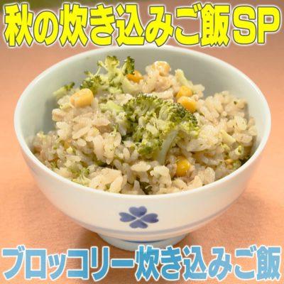 家事ヤロウ 秋の炊込みご飯SP ブロッコリー炊込みご飯