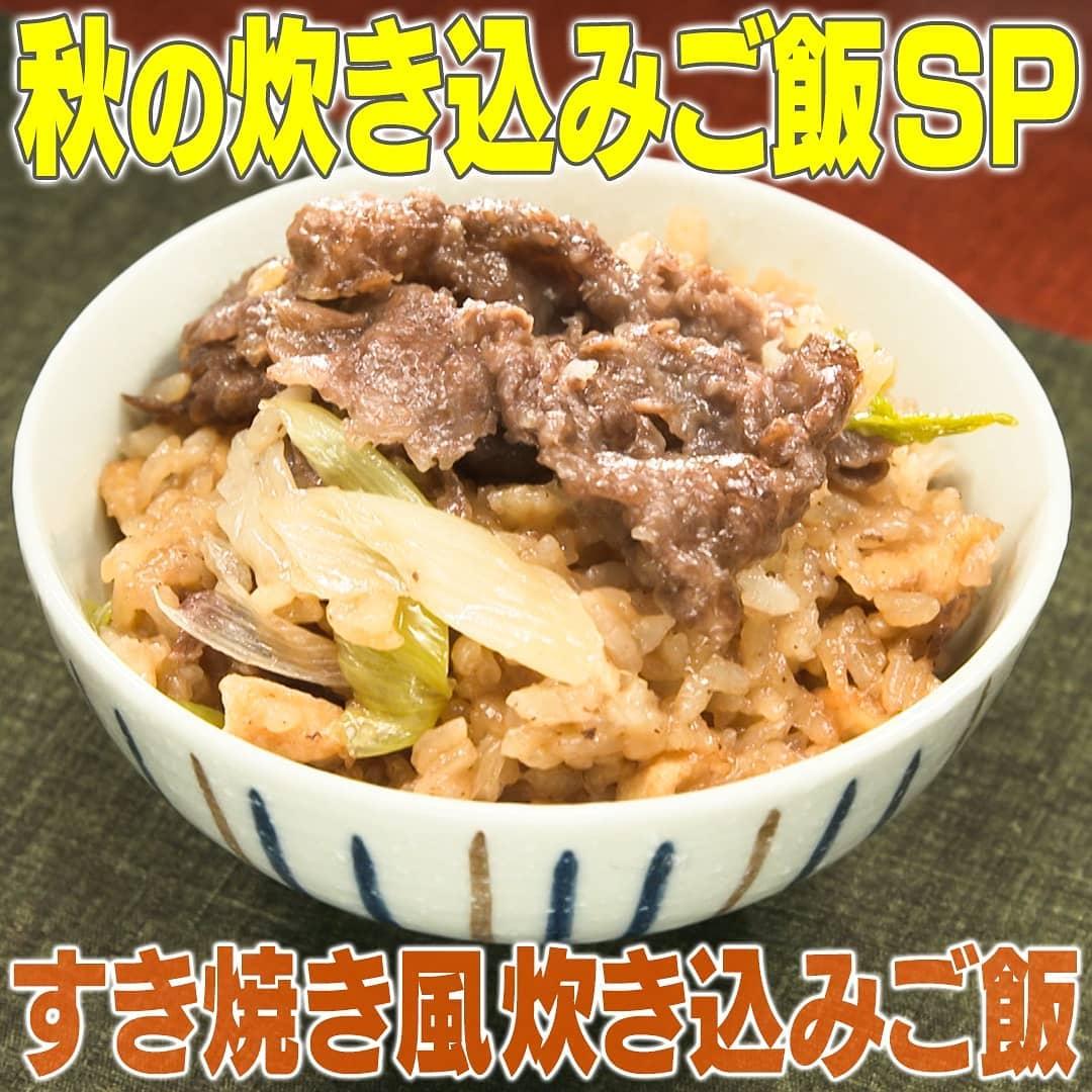 家事ヤロウ 秋の炊込みご飯SP すき焼き風炊込みご飯