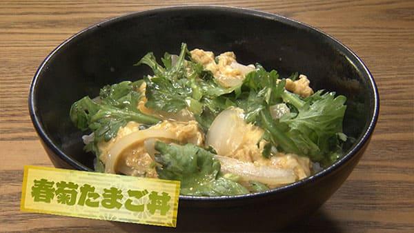 あさイチ 作り方 材料 レシピ 鳥羽周作 sio 春菊 たまご丼
