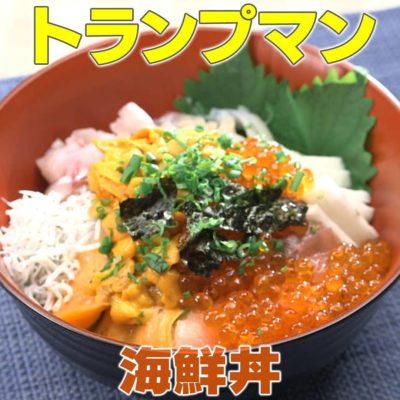 家事ヤロウ トランプマン 海鮮丼