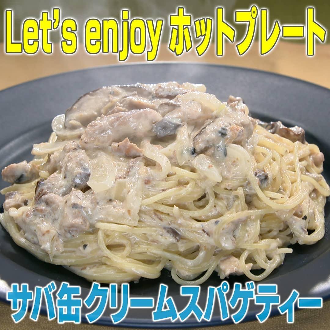 家事ヤロウ ホットプレート サバ缶クリームスパゲティー
